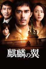 The Wings of the Kirin (2011) BluRay 480p & 720p Free Movie Download