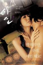 The Intimate (2005) BluRay 480p & 720p Free HD Movie Download