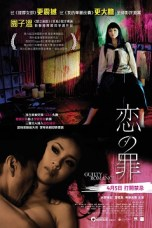 Guilty of Romance (2011) BluRay 480p & 720p Free HD Movie Download