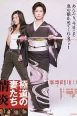 Yakuza Ladies: Burning Desire (2005) WEB-DL 480p & 720p Japan Movie