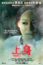 Daughter (2015) BluRay 480p & 720p Chinese HD Movie Download