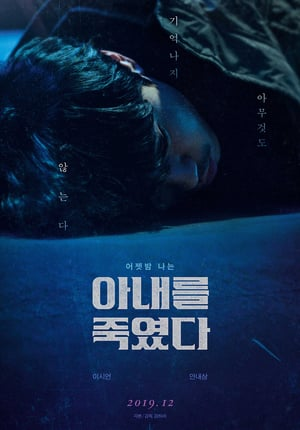 Killed my Wife (2019) HDRip 480p & 720p Film Korea Movie ...