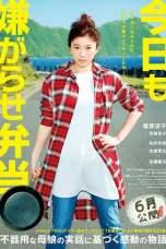 Bento Harassment (2019) BluRay 480p & 720p Free HD Movie Download