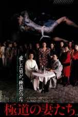 Yakuza Ladies (1986) WEB-DL 480p & 720p Free HD Movie Download