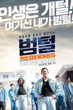 King of Prison (2020) WEBRip 480p & 720p Korean Movie Download