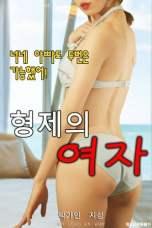 Brothers Girl (2020) HDRip 480p & 720p 18+ Korean Movie Download