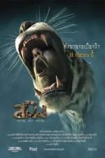 Sming (2014) WEBRip 480p & 720p THAI Movie Download