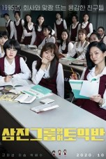 Samjin Company English Class (2020) HDRip 480p | 720p | 1080p Movie Download