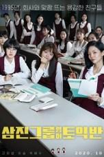 Samjin Company English Class (2020) HDRip 480p | 720p | 1080p Movie Download