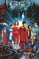 Saga of the Phoenix (1990) BluRay 480p | 720p | 1080p Movie Download