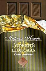 Марта Керто Горький шоколад