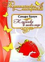 Сандра Браун Клубника в шоколаде