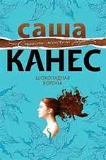 Саша Канес Шоколадная ворона