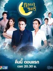 Lhong Ngao Jun (2019): Temporada 1