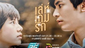 LEH GAME RAK (2020): 1×21