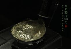巴蜀图语铜勺