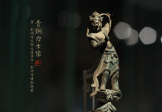 青铜力士像