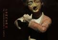 彩绘陶吹笛俑