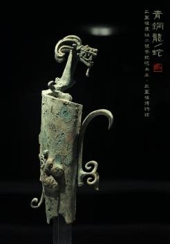 青铜龙、蛇