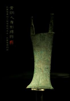 青铜人身形牌饰