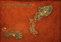 金片绿松石镶嵌龙形器