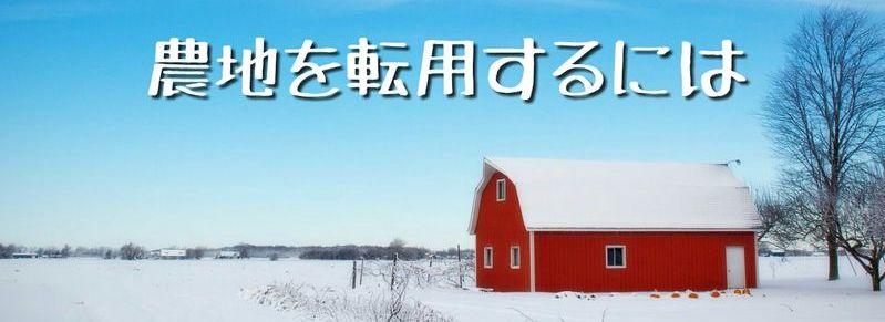 「農地を宅地や太陽光発電施設に転用するには」という章立てを表す文章が入った図