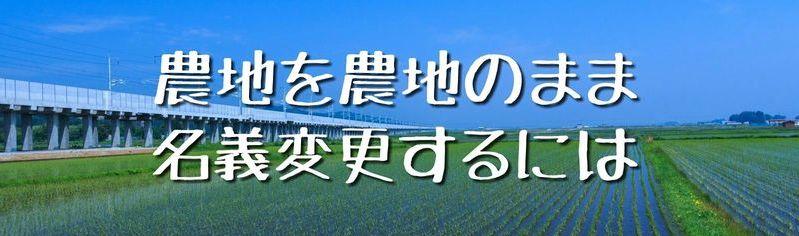「農地を農地のまま名義変更するには」という章立てを表す文章が入った図