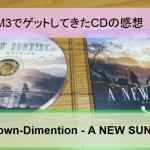 【2017年秋M3】『Unknown-Dimention – A NEW SUNRISE』を聴き終えての感想