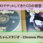 【2017年秋M3】『うさちゃんスタジオ – Chronos Phobia』を聴き終えての感想