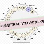 【DTM】Xpand!2を使って和楽器『笙』の音作りをしてみる【雅楽】