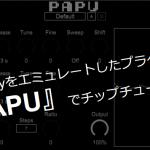 【GB音源】Gameboyをエミュレートしたプラグイン『PAPU』でチップチューン作り