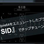 【C64音源】Commodore64をエミュレートしたプラグイン『SID』でチップチューン作り