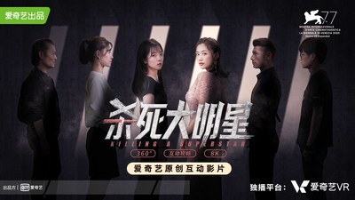 "iQIYI Original Interactive VR Film ""Killing a Superstar"" Shortlisted for Award at 77th Venice International Film Festival"
