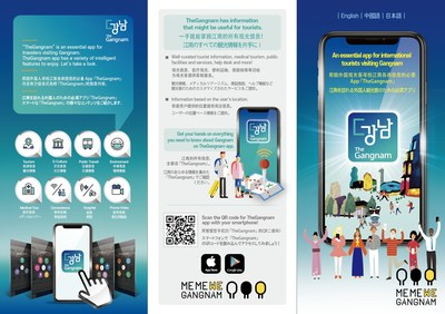 'The Gangnam' APP, a tourist guide service