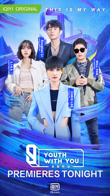 """iQIYI Rolls out Global Release of Highly Anticipated Original Variety Show """"Youth With You 3"""""""