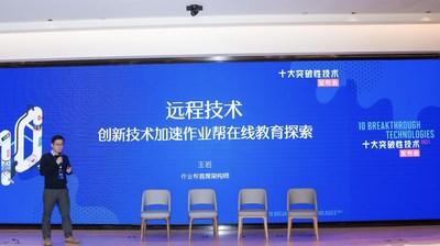 王巖,作業幫首席架構師,《麻省理工科技評論》全球十大突破性技術(TR10)發佈會現場演講