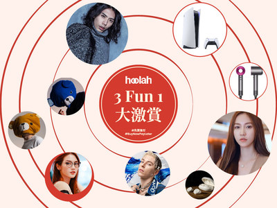「先買後付」付款平台 hoolah 與人氣 KOL 聯手推出《 hoolah 3Fun1 大激賞!》,送出PS5、任天堂 Nintendo Switch 遊戲主機和 Dyson 風筒等禮品