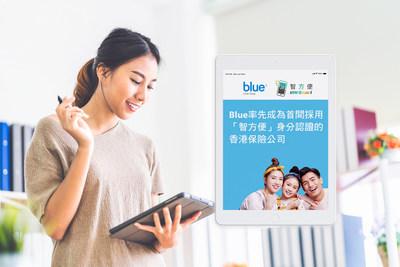 Blue 率先成為首間採用「智方便」身分認證的保險公司,讓客戶體驗簡易靈活的網上投保服務。