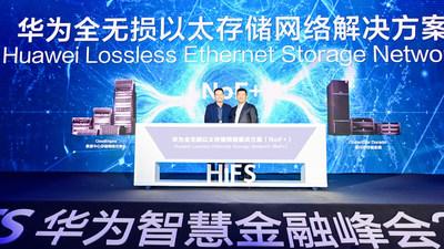 華為數據通信產品線總裁胡克文(左)和華為數據存儲與機器視覺產品線周躍峰(右)聯合發布
