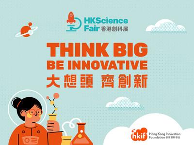首屆香港創科展為年輕人提供展示發明的平台。