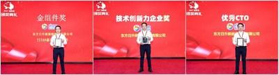 The three awards (PRNewsfoto/Risen Energy Co., Ltd)