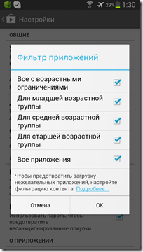 Screenshot_2013-07-14-01-31-00