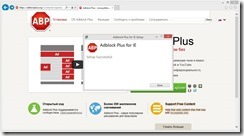 adblock_for_ie_install3