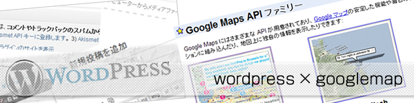 wordpress × googlemap