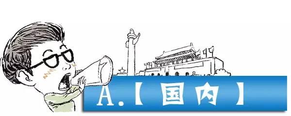 2019年8月9日(周五)冯站长之家三分钟新闻早餐(语音版)