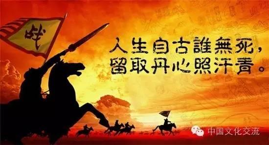 【薦讀】中國歷史上最霸氣的14句話-微信上的中國