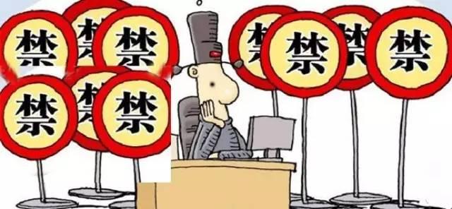 【職場】做人做事做官「十忌」-微信上的中國