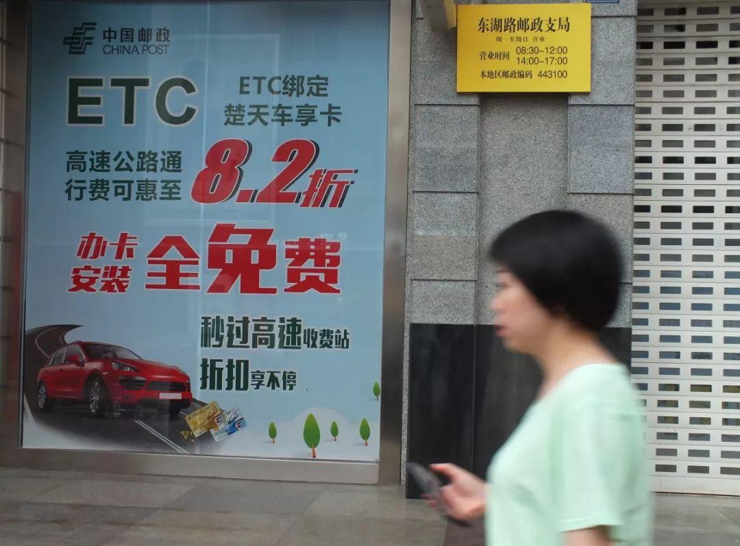 """中秋高速免费吗?办理ETC,这些""""套路""""千万要小心!"""