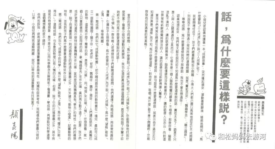 [トップコレクション] 故事成語 問題 - 幼児・小學生の無料プリント