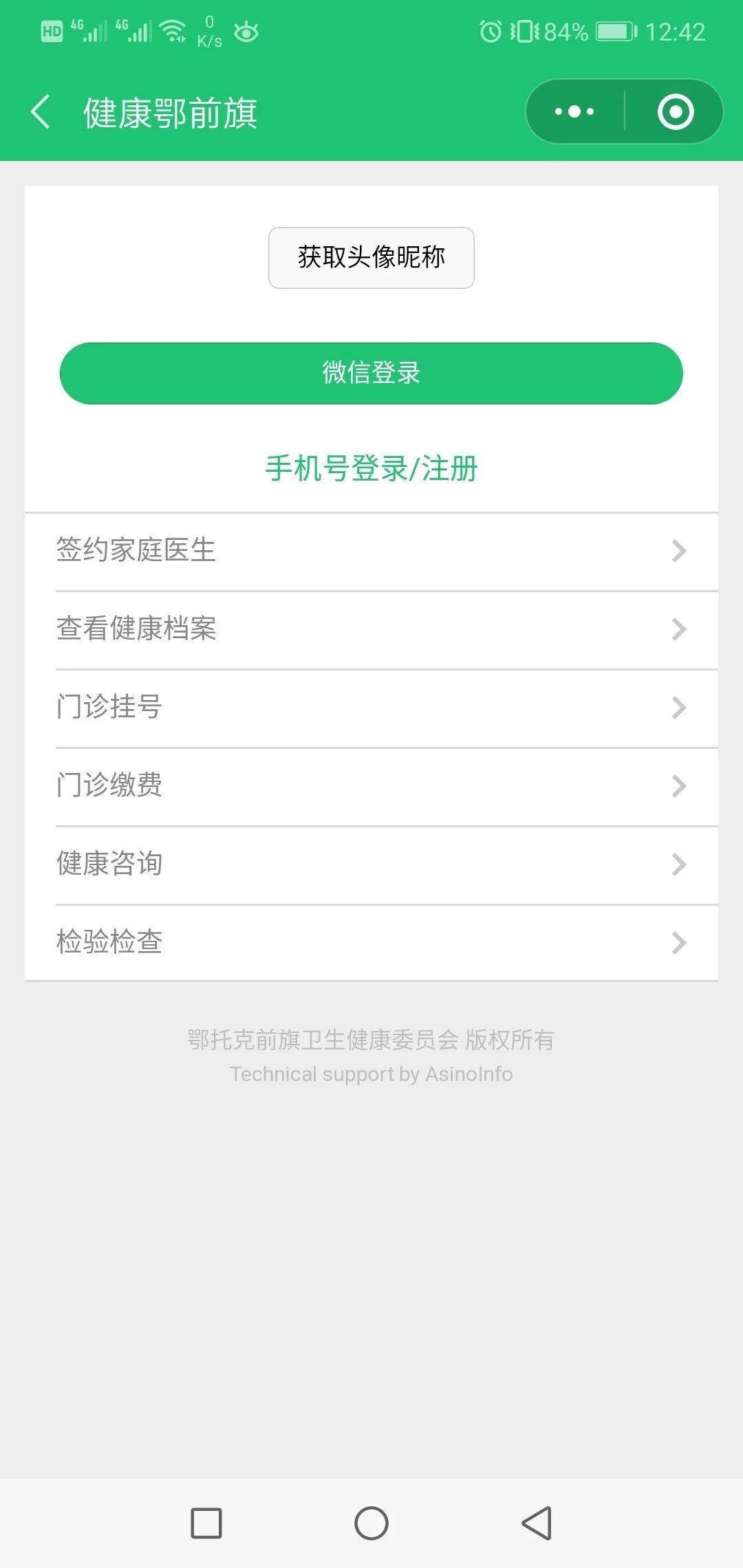 云市場短信接口 | 微信服務平臺